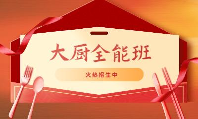福州华南职业厨师培训全能班