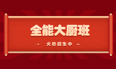 泉州华南职业厨师培训全能班