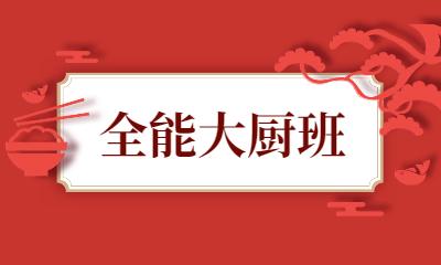 厦门华南职业厨师培训全能班