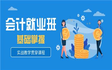 重庆沙坪坝大学城会计就业课程培训