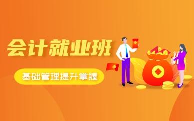 重庆渝北两路麦积会计就业班
