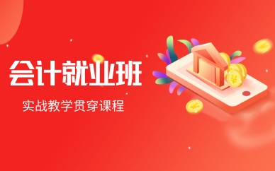 重庆大渡口会计就业课程培训