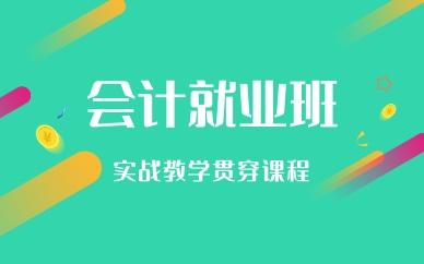 重庆北碚麦积会计就业班