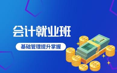 重庆万州会计就业课程培训