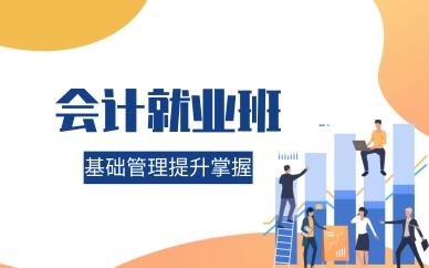 重庆巴南麦积会计就业班