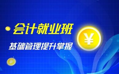重庆江北红旗河沟会计就业课程培训