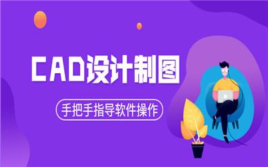 广州番禺天琥CAD设计制图课程