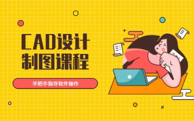 广州白云CAD设计制图考证班