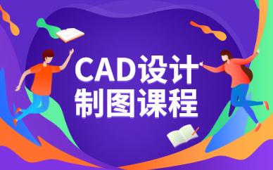 成都CAD设计制图考证班