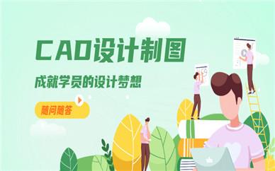 广州越秀天琥CAD设计制图课程