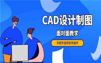 广州海珠CAD设计制图考证班