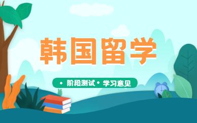 太原韩国留学申请服务