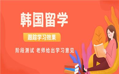 洛阳韩国留学申请服务