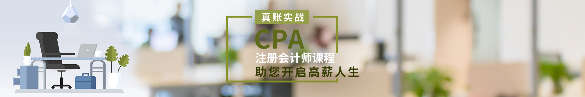 重庆渝中区麦积会计培训机构