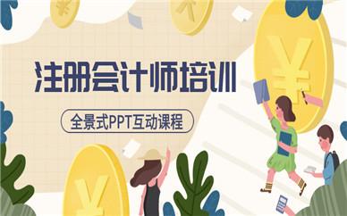 重庆渝中麦积注册会计师培训