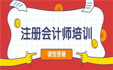 重庆沙坪坝大学城麦积注册会计师课程