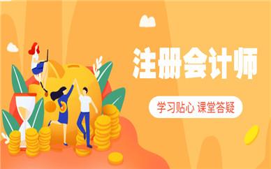 重庆渝北两路麦积注册会计师培训