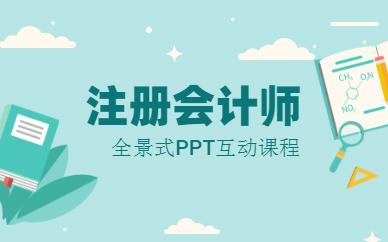 重庆大渡口麦积注册会计师课程