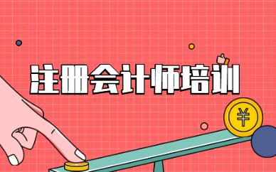 重庆九龙坡杨家坪麦积注册会计师课程