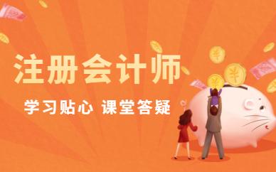 重庆江北红旗河沟麦积注册会计师课程