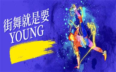 福州台江文化宫青年青春街舞培训