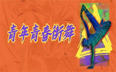 福州晋安王牌嘻帝青年街舞培训