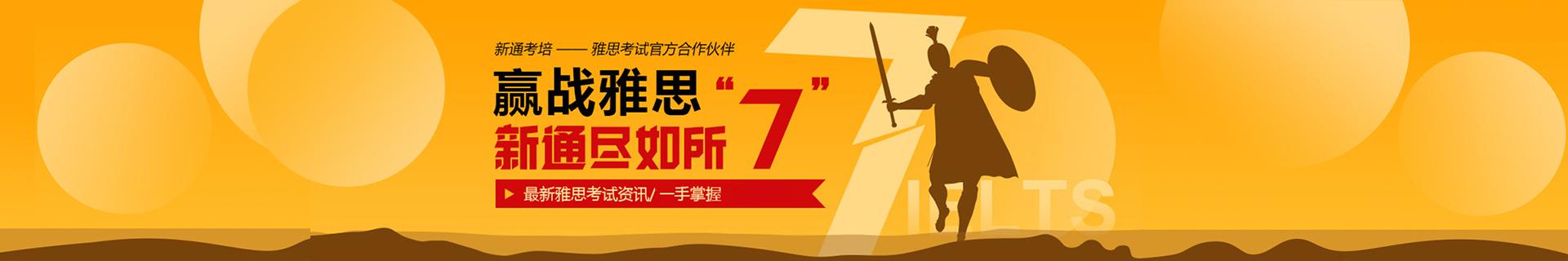 北京新通教育培训机构
