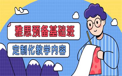 深圳雅思预备基础培训课程