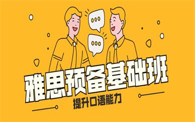 北京雅思预备基础班