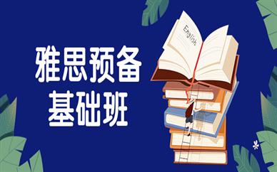 杭州雅思预备基础班