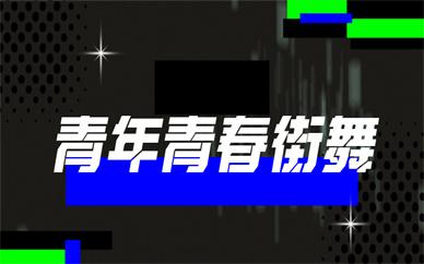 福州东二环王牌嘻帝青年街舞培训