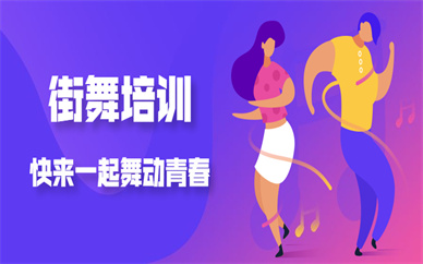 福州台江鳌峰青年青春街舞培训