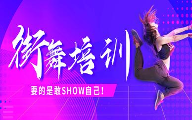 福州永泰王牌嘻帝青年街舞培训