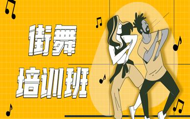 福州仓山海通王牌嘻帝青年街舞培训
