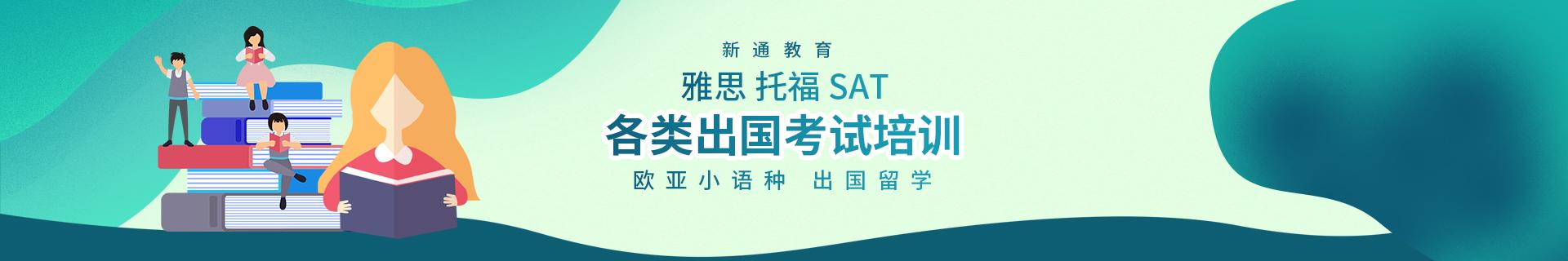 杭州下城新通教育培训机构
