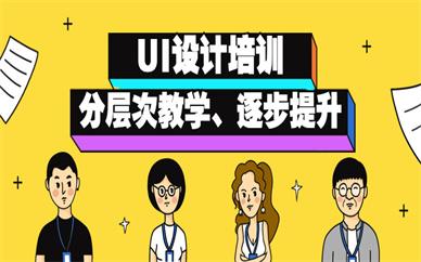 运城UI界面设计培训选哪家机构
