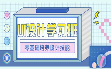 太原小店UI设计课程培训哪家教的好