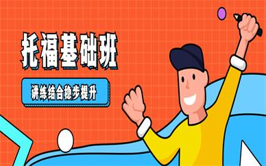 深圳托福基础培训课程