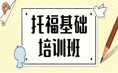 广州托福基础培训班