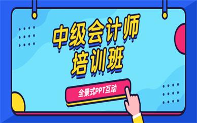 重庆大渡口中级会计师培训课程