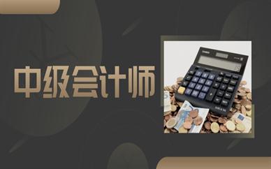 重庆北碚中级会计师培训班