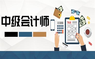 重庆万州中级会计师培训课程