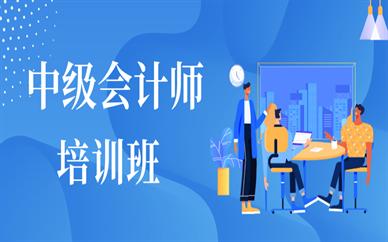 重庆巴南中级会计师培训班
