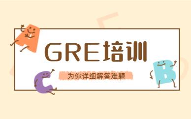 泉州华侨新通GRE课程培训