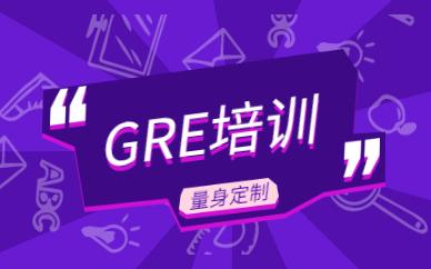 深圳新通GRE培训班