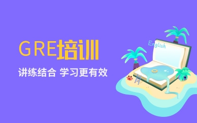 北京新通GRE课程培训