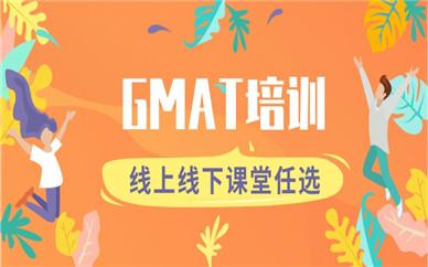厦门新通GMAT培训课程