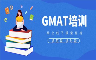 福州新通GMAT培训班