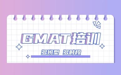 泉州新通GMAT培训课程