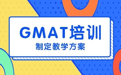 长春新通GMAT培训班